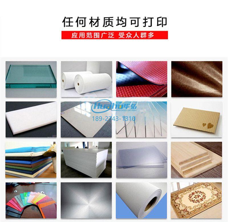 理光uv平板打印机不限材质打印