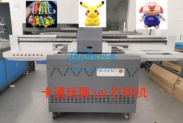 卡通玩偶uv打印机