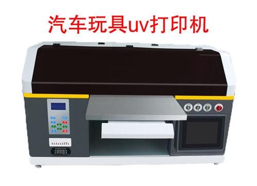 玩具汽车uv打印机
