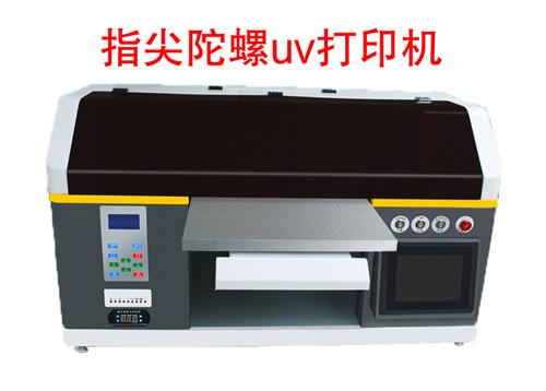 指尖陀螺uv打印机